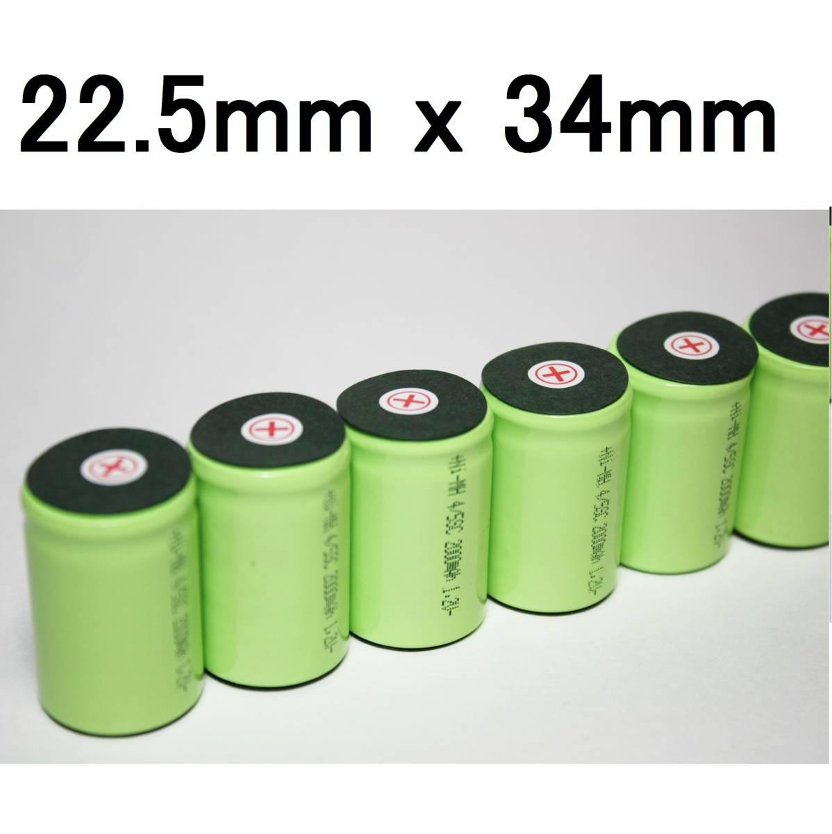 ★22.5x34mm NI-MH 4/5 SC ニッケル水素 セル タブ付 エアガン 電動ガン ドライバー ドリル 工具 掃除機 インパクト 充電池 バッテリー03_画像1