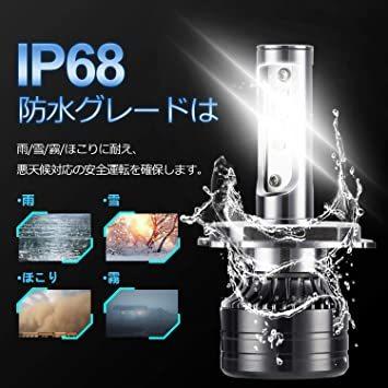 ★2時間セール価格★2個入 H4 車用 LED ヘッドライト 24000LM(12000*2) IP68防水 120W 6000_画像4