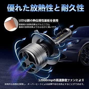 ★2時間セール価格★2個入 H4 車用 LED ヘッドライト 24000LM(12000*2) IP68防水 120W 6000_画像5