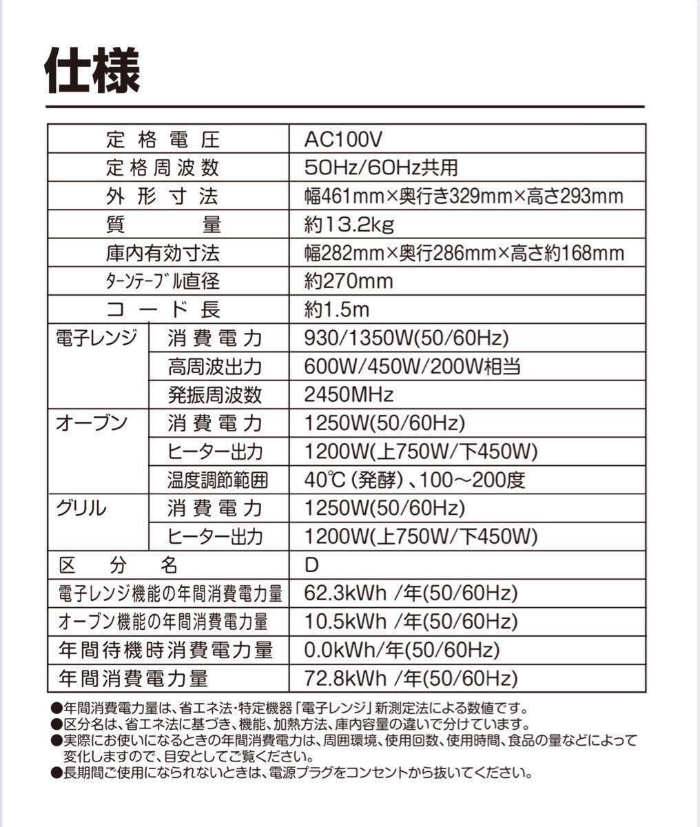 ◆YAMAZEN オーブンレンジ 16L ブラック YRS−G160V(B)