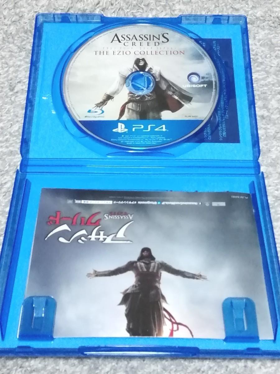 PS4 アサシンクリードエツィオコレクション
