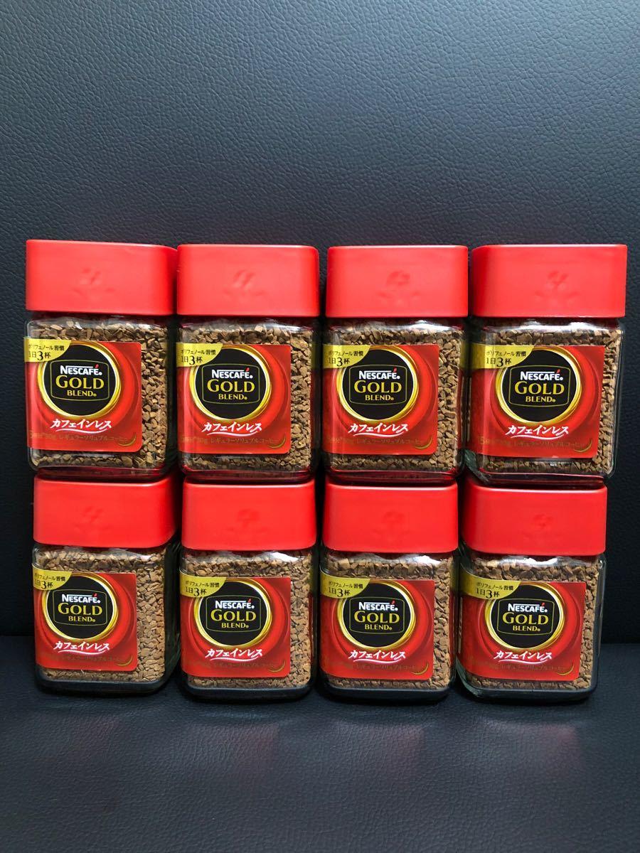 ネスカフェゴールドブレンド カフェインレス 30g×8本セット