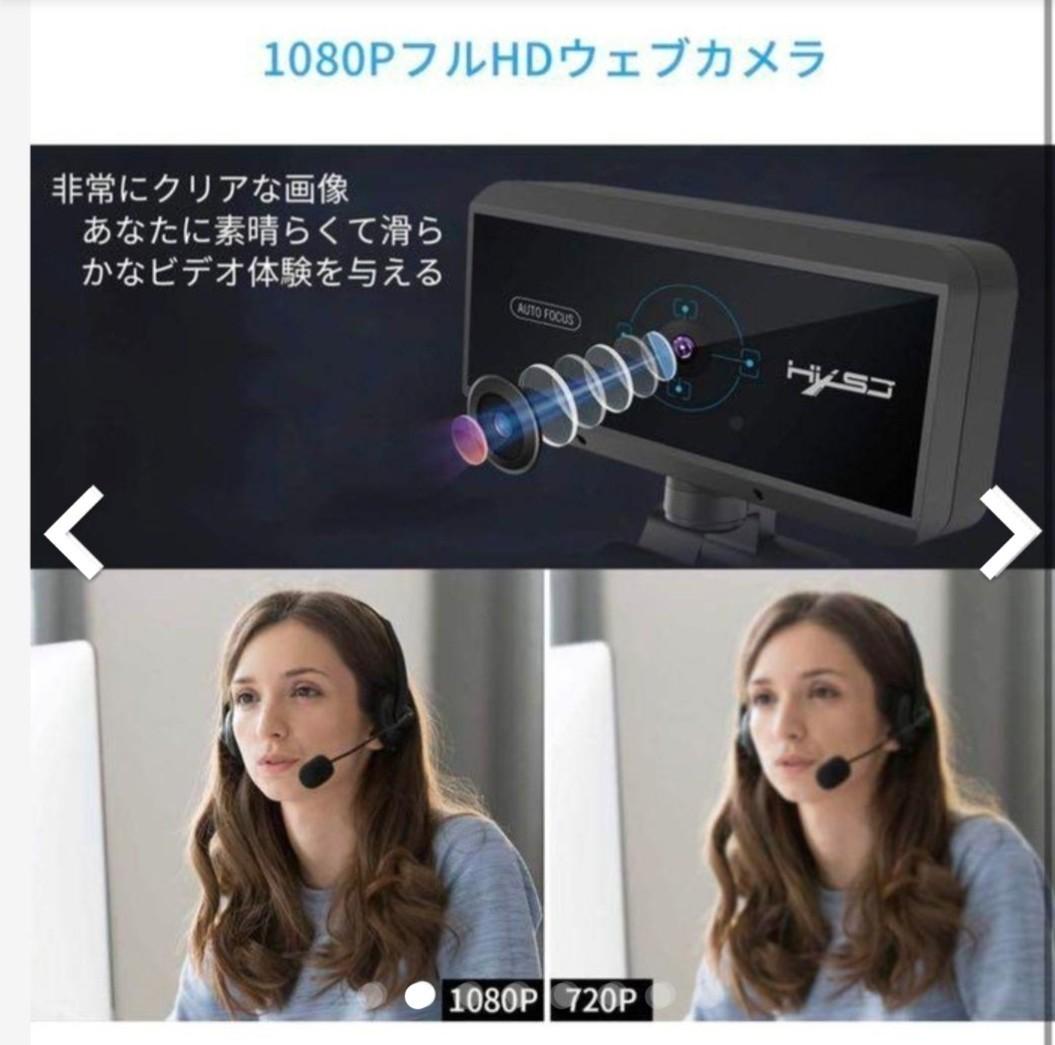 ウェブカメラ Webカメラ フルHD 1080 500万画素 高画質 マイク内蔵