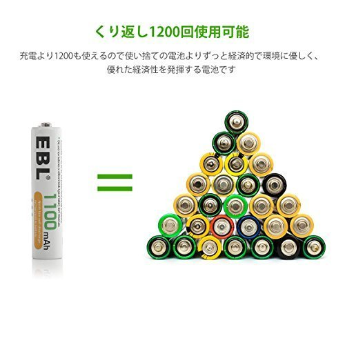 サイズ単4電池1100mAh×8本 EBL 単4形充電池 充電式ニッケル水素電池 高容量1100mAh 8本入り 約1200回使用_画像2