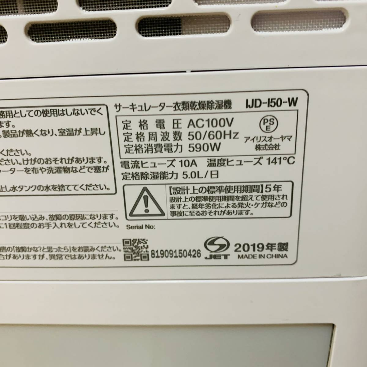 美品! アイリスオーヤマ IJD-I50 衣類乾燥除湿機 スピード乾燥 サーキュレーター機能付 デシカント式 ホワイト 扇風機 衣類乾燥機 送風_画像8
