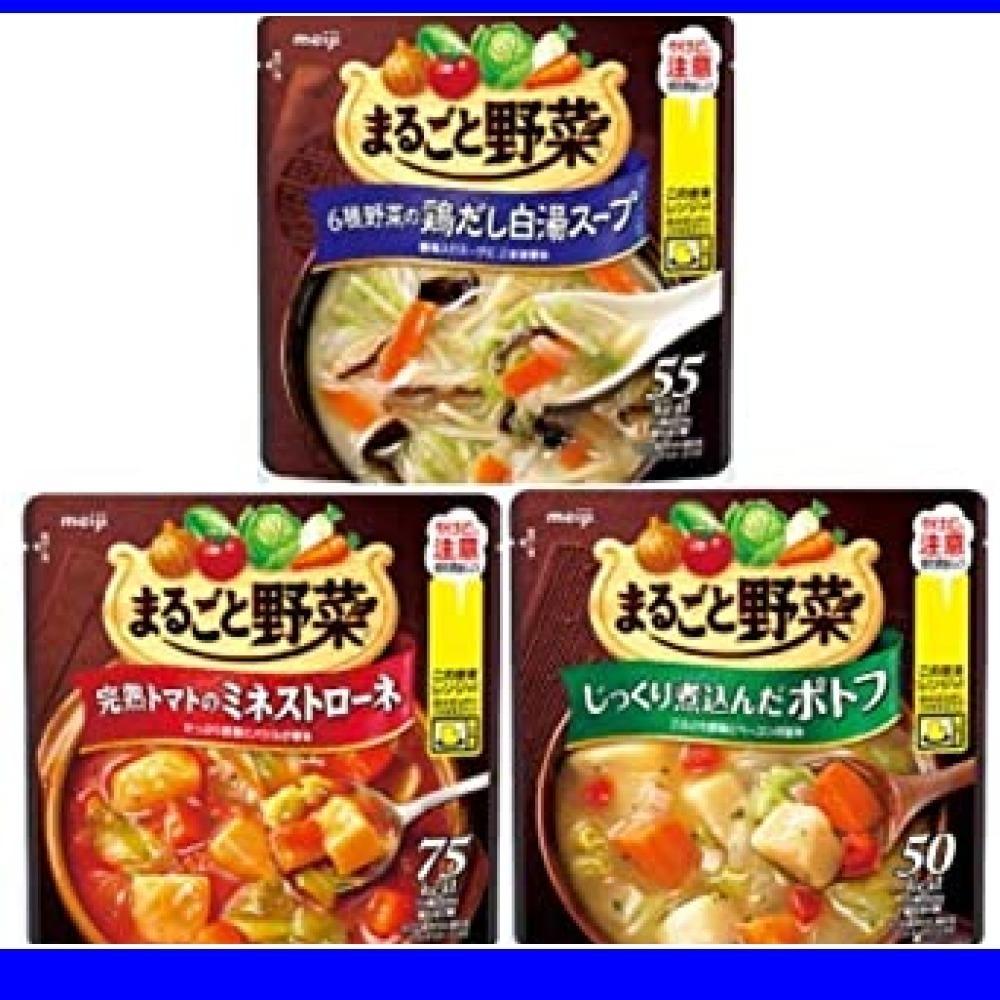 新品明治 まるごと野菜 スープ 3種各4個セット(合計12個)VDHK_画像1