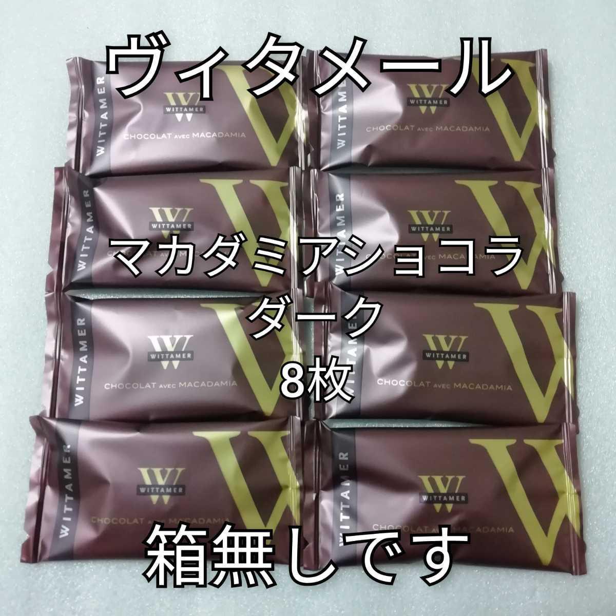ヴィタメール 箱無し マカダミアショコラ ダーク 8枚 チョコレート チョコ お菓子_画像1