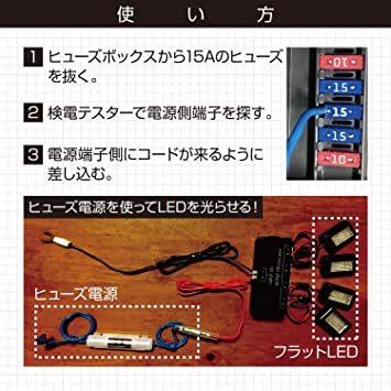後部座席延長用(充電用)+低背ヒューズ電源 エーモン USB電源ポート MAX2.1A 後部座席延長用 2880 & _画像7