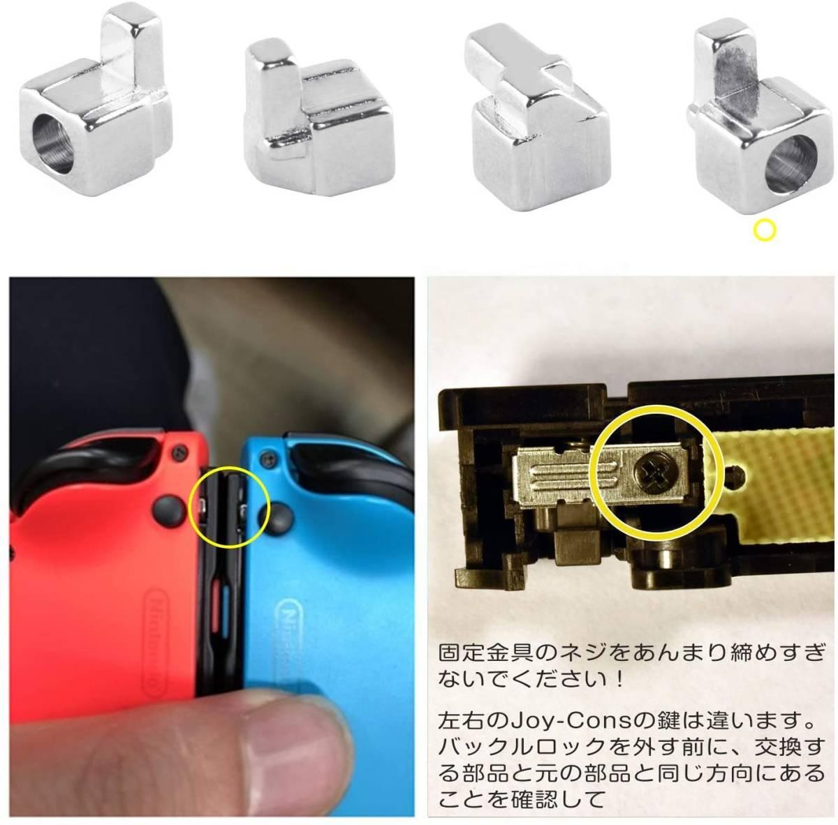 Nintendo Switch Joy-Con 交換部品 ジョイコン コントロール 左/右 センサー 交換用 Joy-Con用 L/Rセンサー