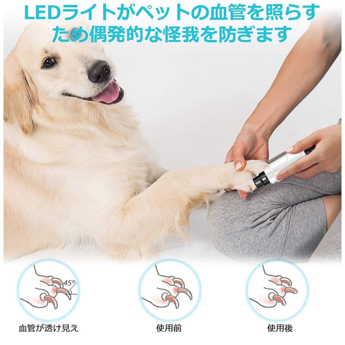 ペット爪切り 猫犬爪切り 中小型犬 電池/爪収納カバー/爪やすり付き 犬猫 小中型ペット適用 D636