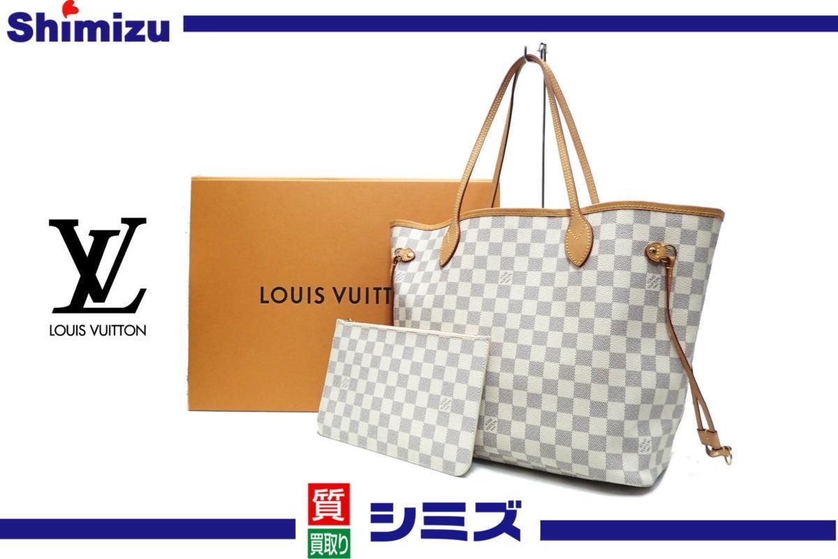1円 【LOUI VUITTON】 ルイヴィトン ダミエ アズール トートバッグ ネヴァーフルMM ポー