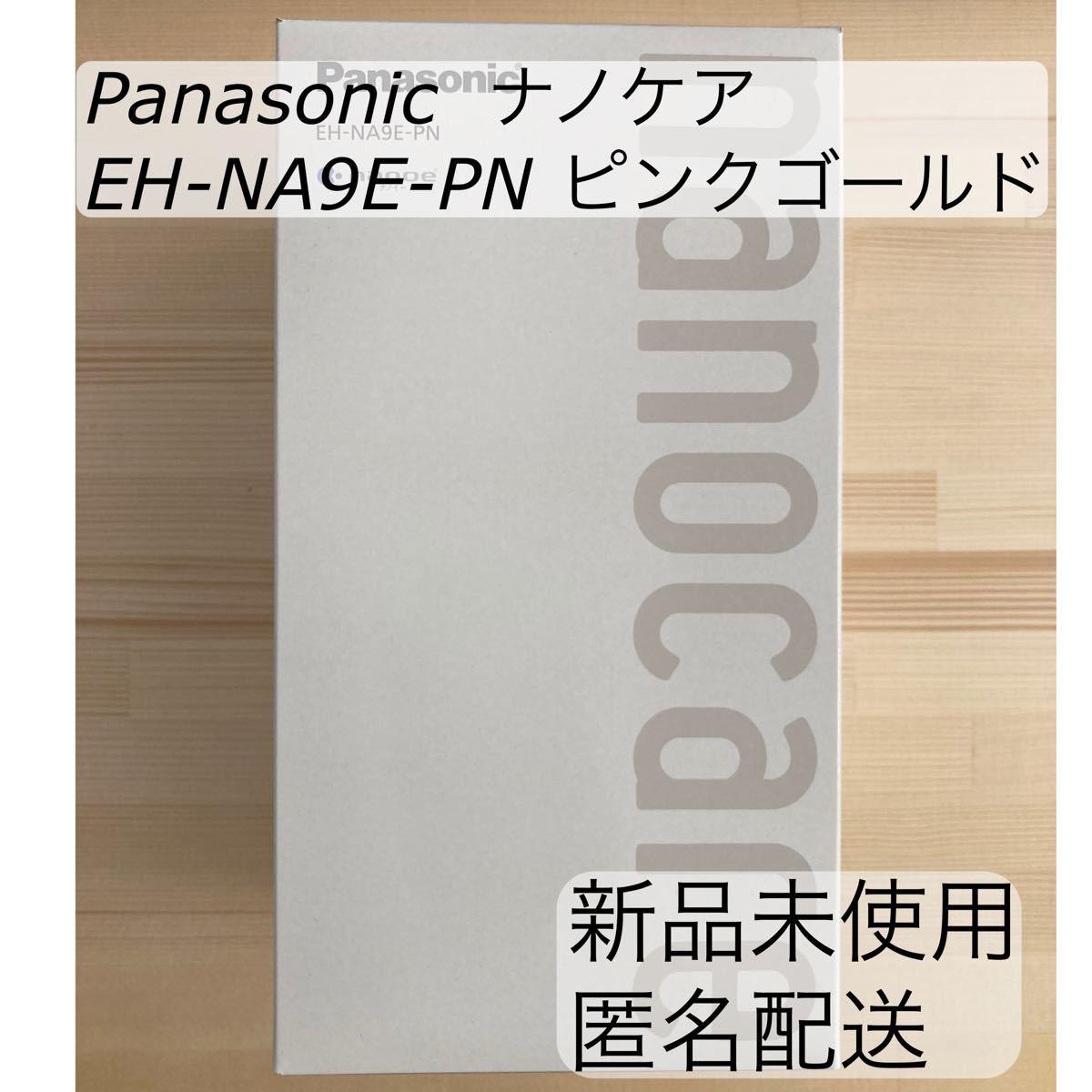 Panasonic パナソニック ナノケア EH-NA9E-PN ピンクゴールド
