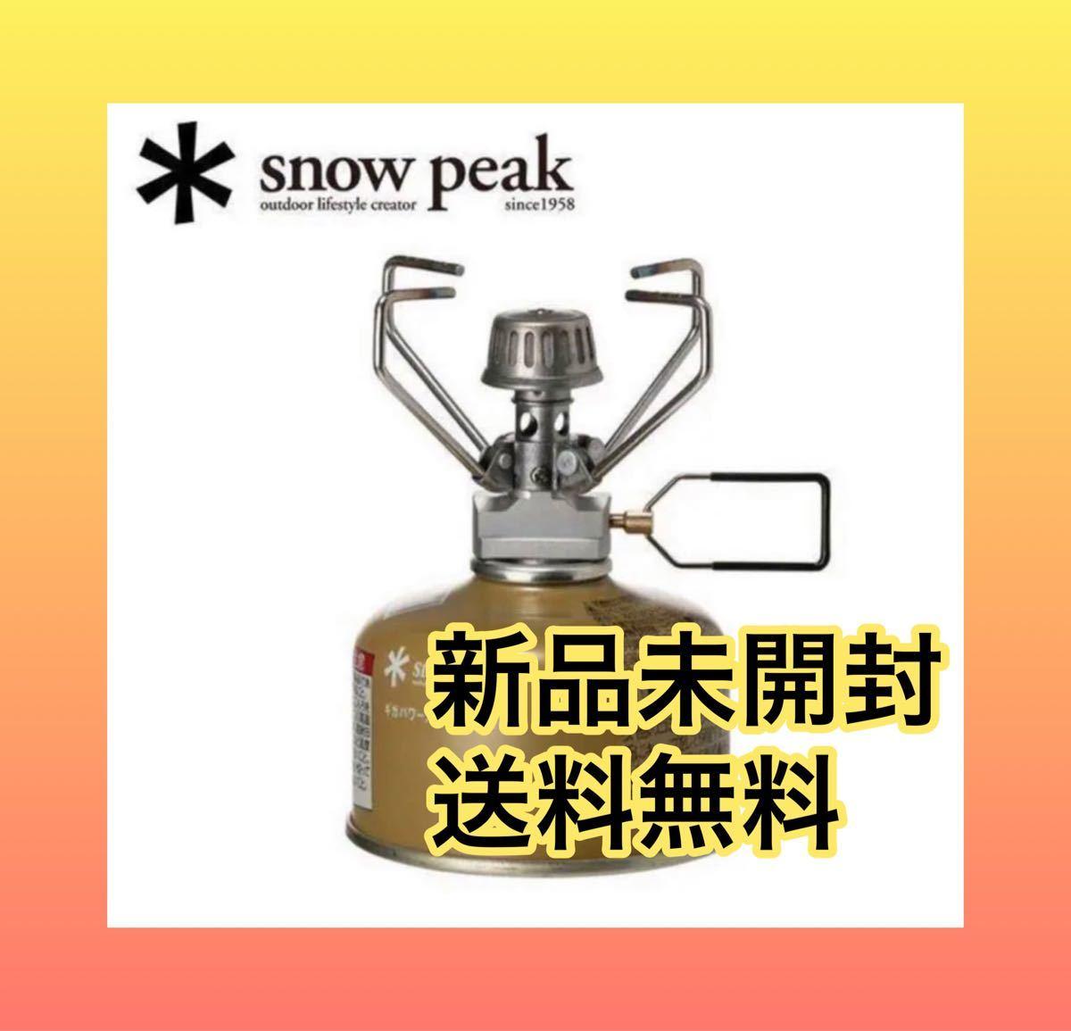 スノーピーク シングルバーナー ギガパワーストーブ 地 GS-100R2 snow peak (キャンプ アウトドア用品)