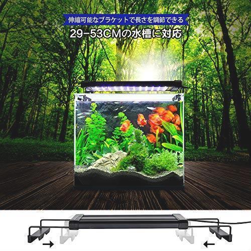 アクアリウム 2色LEDライト 水槽ライト 超明るい 30~50CM対応 超薄い 省エネ 7.5W 水槽照明 観賞魚飼育 水草育成 42LED 長寿命 白/青_画像6