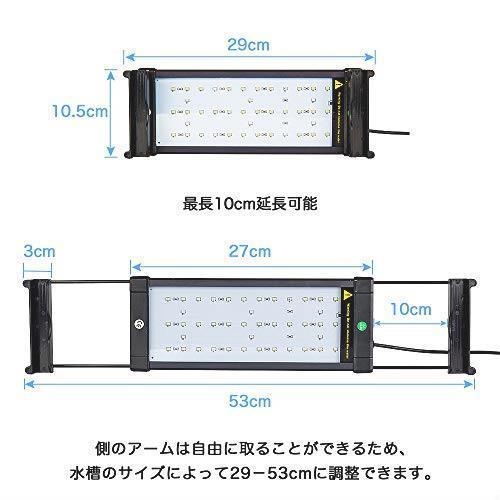アクアリウム 2色LEDライト 水槽ライト 超明るい 30~50CM対応 超薄い 省エネ 7.5W 水槽照明 観賞魚飼育 水草育成 42LED 長寿命 白/青_画像3