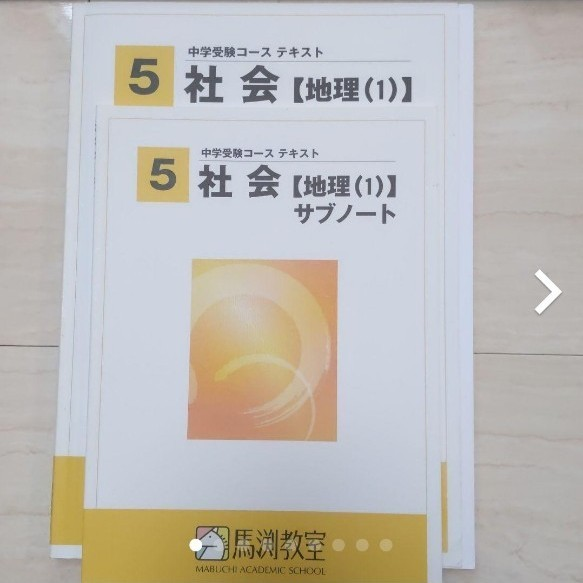 中学受験 社会 地理 馬渕教室 5年 社会 地理1 サブノート1