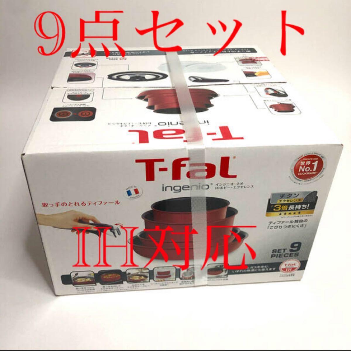 T-fal インジニオ・ネオ IH ルビー・エクセレンスセット9 IH対応 ティファール