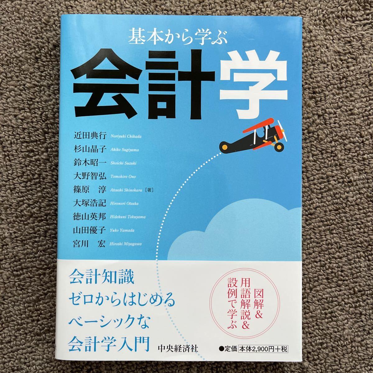 基本から学ぶ会計学/近田典行/杉山晶子/鈴木昭一