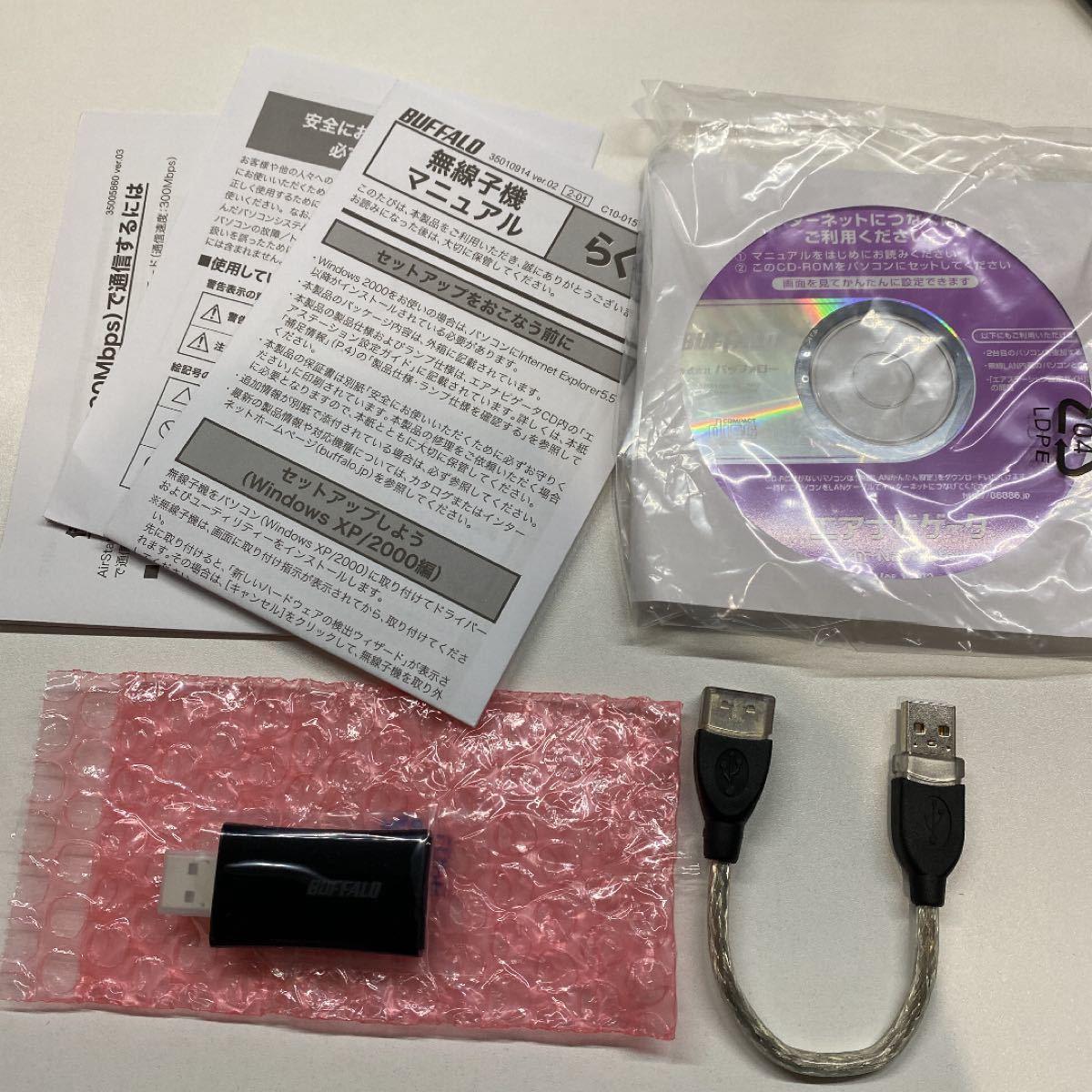 バッファローUSB2.0用 無線子機