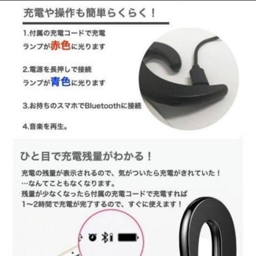 Bluetooth  イヤホンマイク