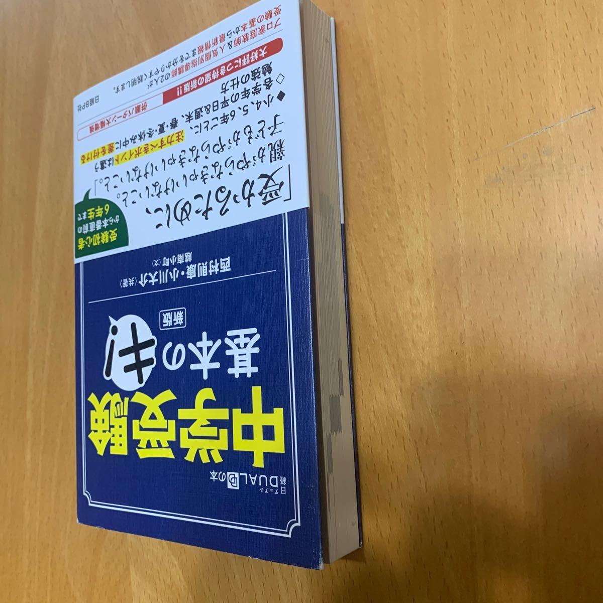 中学受験基本のキ! /西村則康/小川大介/越南小町
