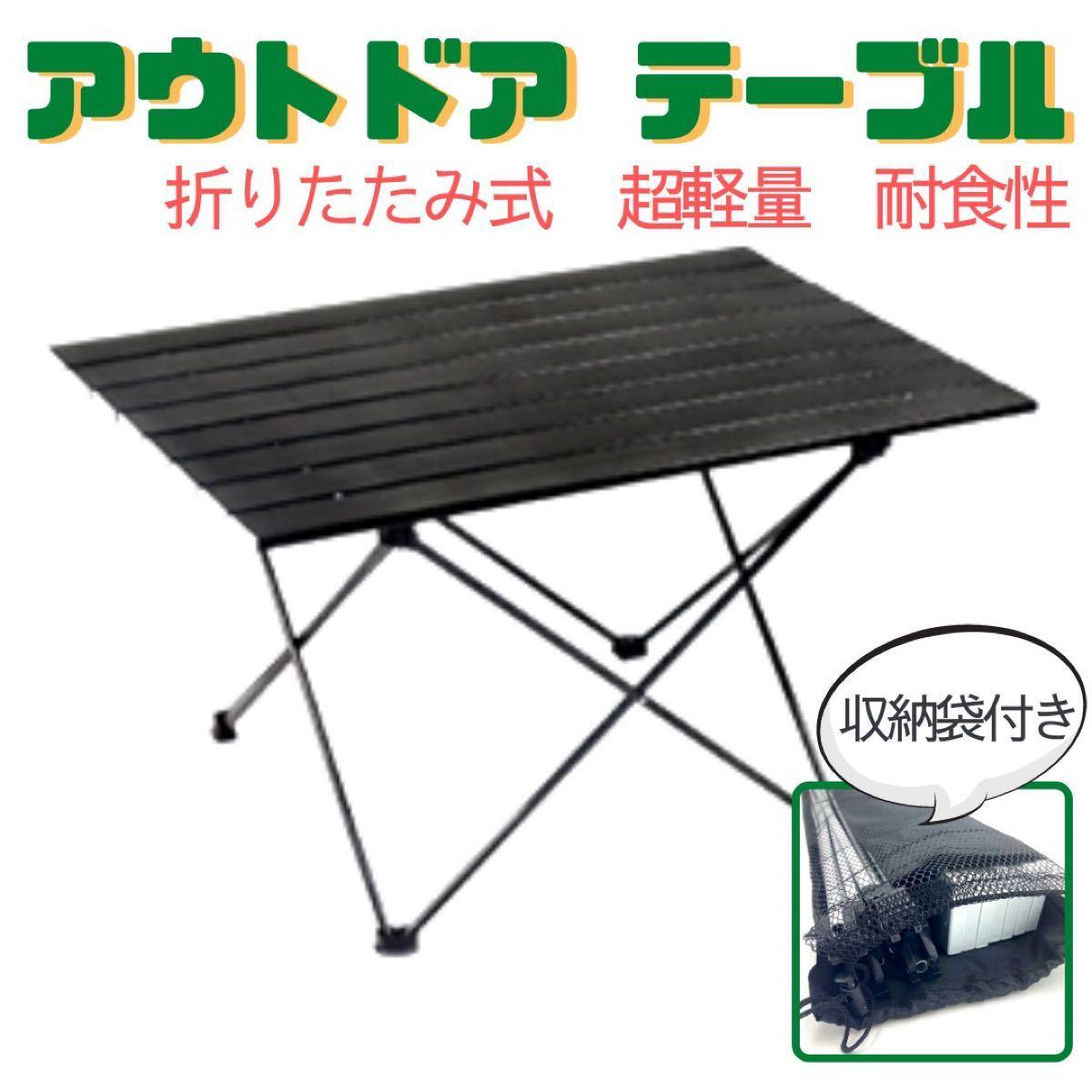 アウトドア用テーブル ハイキング 折りたたみコンパクト アルミ キャンプ 耐久性