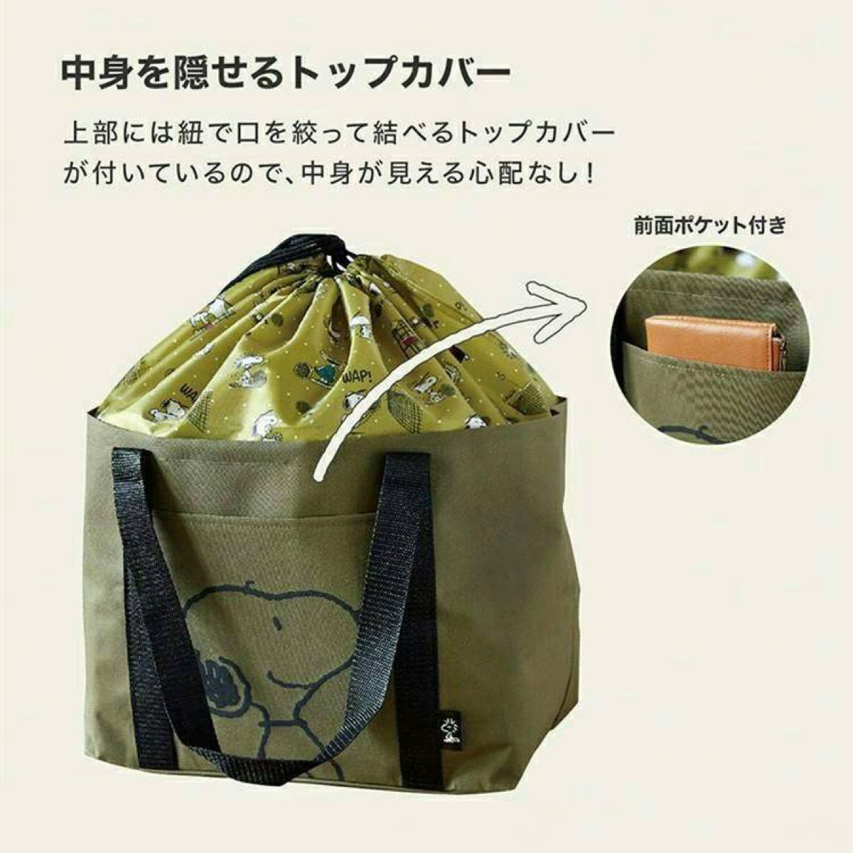 スヌーピー SNOOPY トートバッグ レジカゴ バッグ エコバッグ トート かわいい 大容量 ショッピングバッグ レジ袋 付録