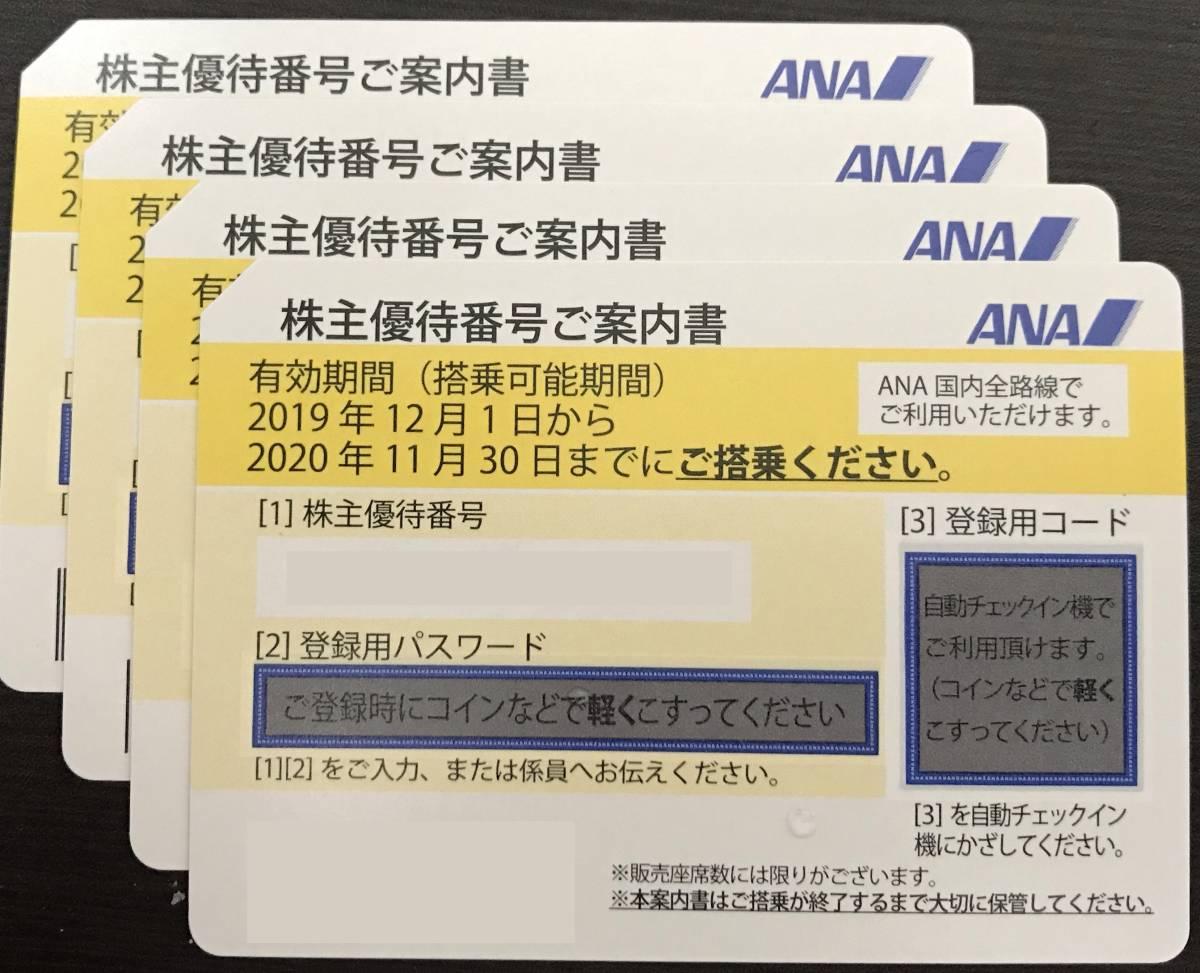 番号通知のみ 迅速即日対応 ANA 全日空 株主優待券 4枚 有効期限 2021年(令和3年)5月31日 期限延長 お急ぎの方!_画像1