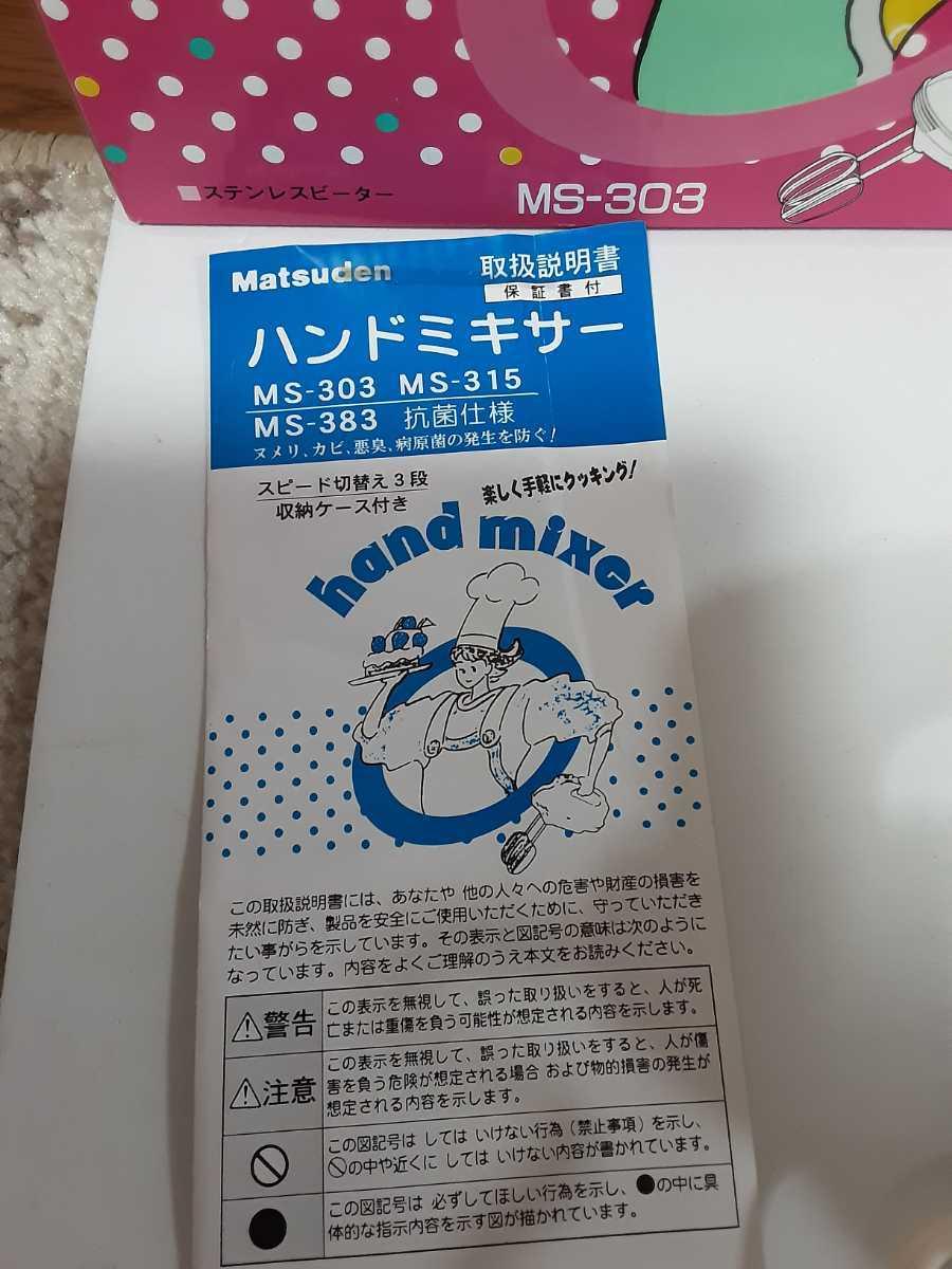 【MO-167R】MATSUDEN HAND MIXER ハンドミキサーMS-303 ホワイト 何度か使用ユースド出品