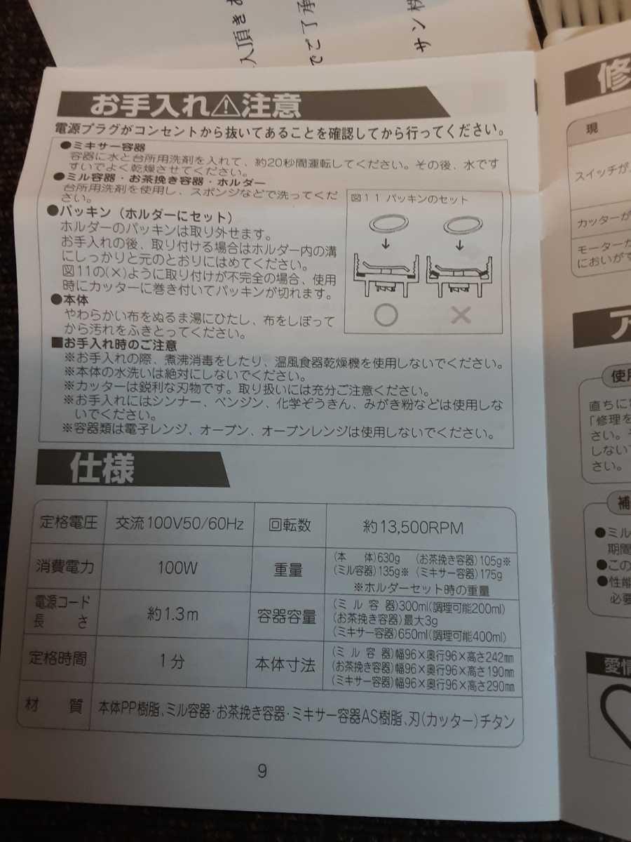 【MO-171R】SUN ミル&ミキサー機 FM-50 お茶引き機能プラス ユースド程度良好