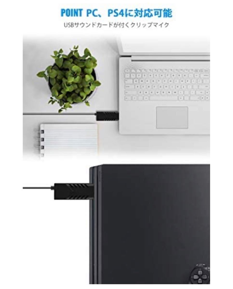 ◎ミニクリップマイクUSB ◎Skype PC PS4 Windows Mac 対応