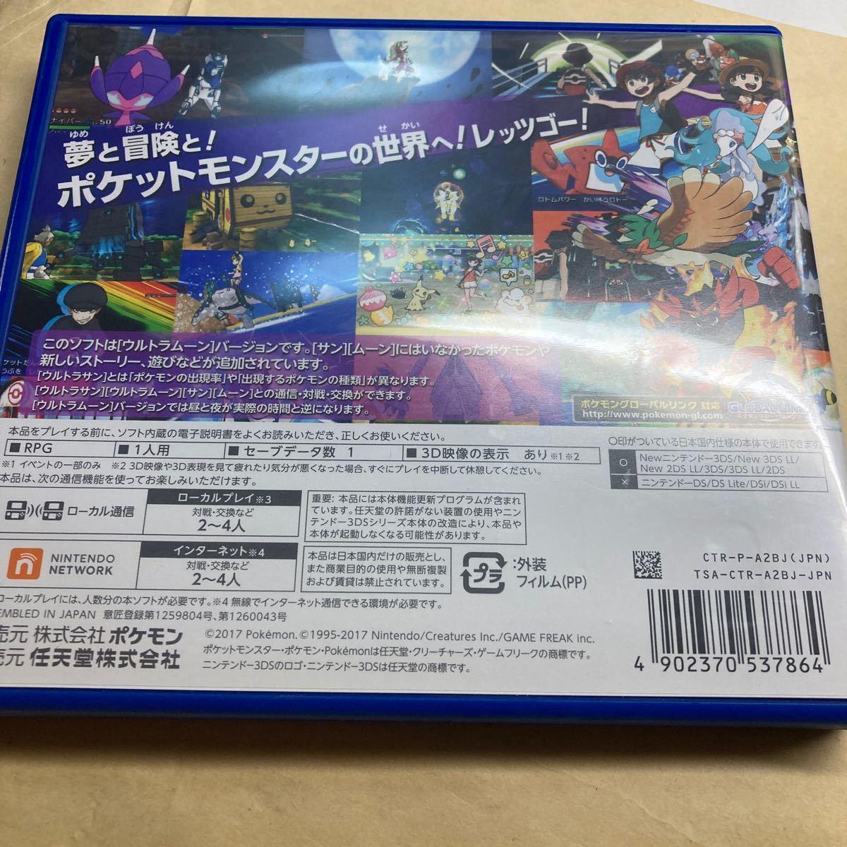 ポケットモンスタームーン、ポケットモンスターウルトラムーン 3DSソフトセット