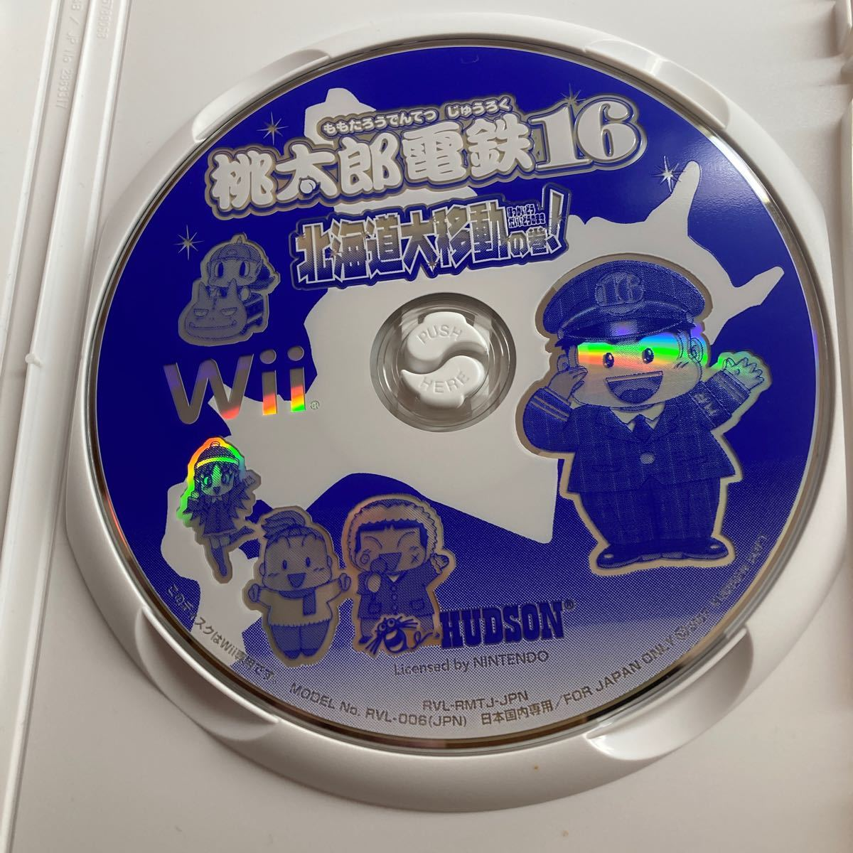 桃太郎電鉄16 wiiソフト