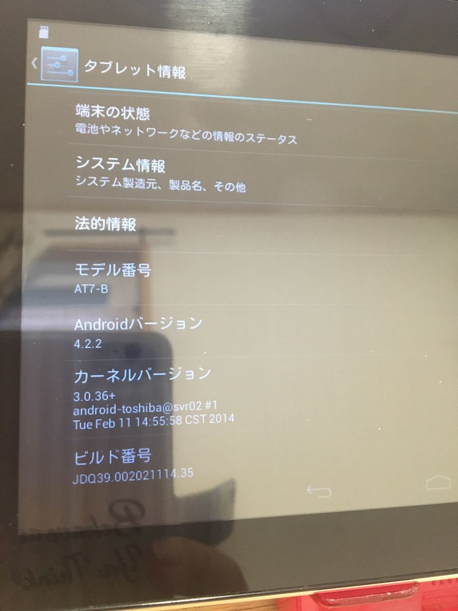 TOSHIBA タブレット_画像3