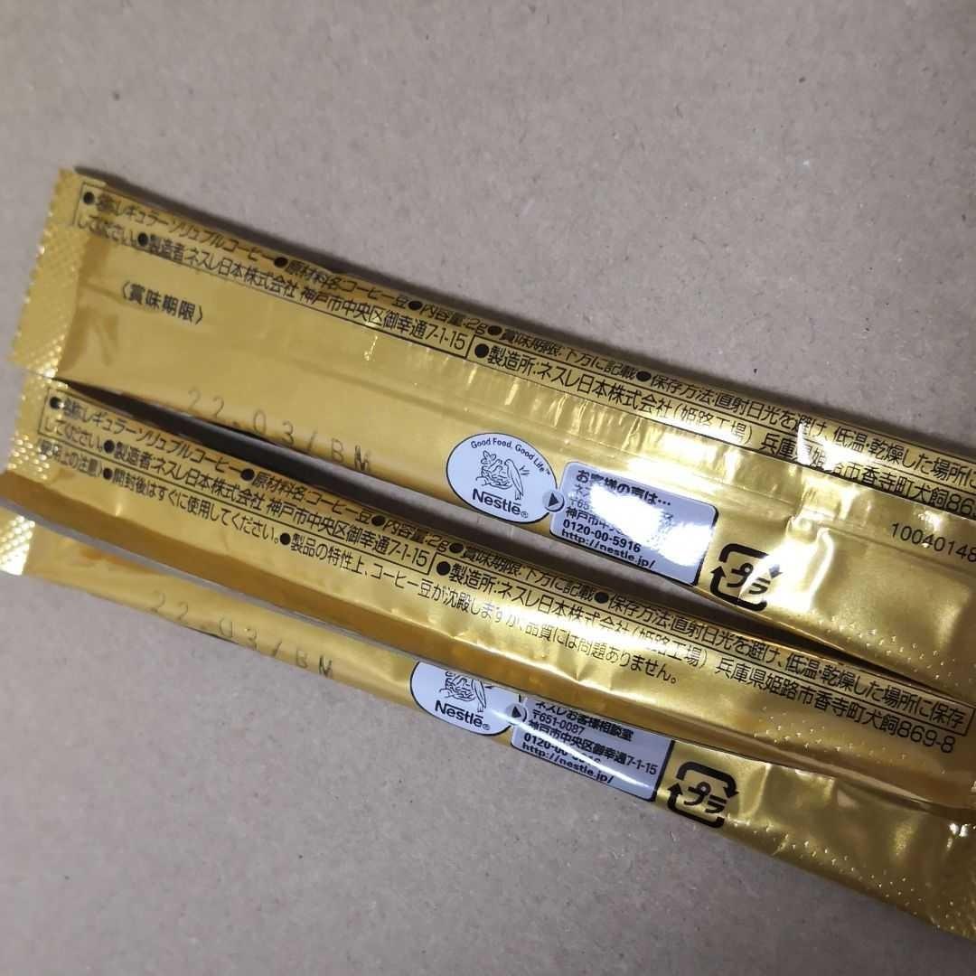 【100本】 Nestle ネスカフェ ゴールドブレンド  ブラック スティックコーヒー  インスタントコーヒー ネスレ