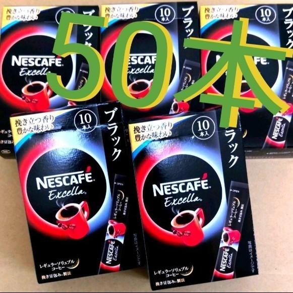 【50本】ネスカフェ エクセラ ◆ブラック スティックコーヒー Nestle インスタントコーヒー