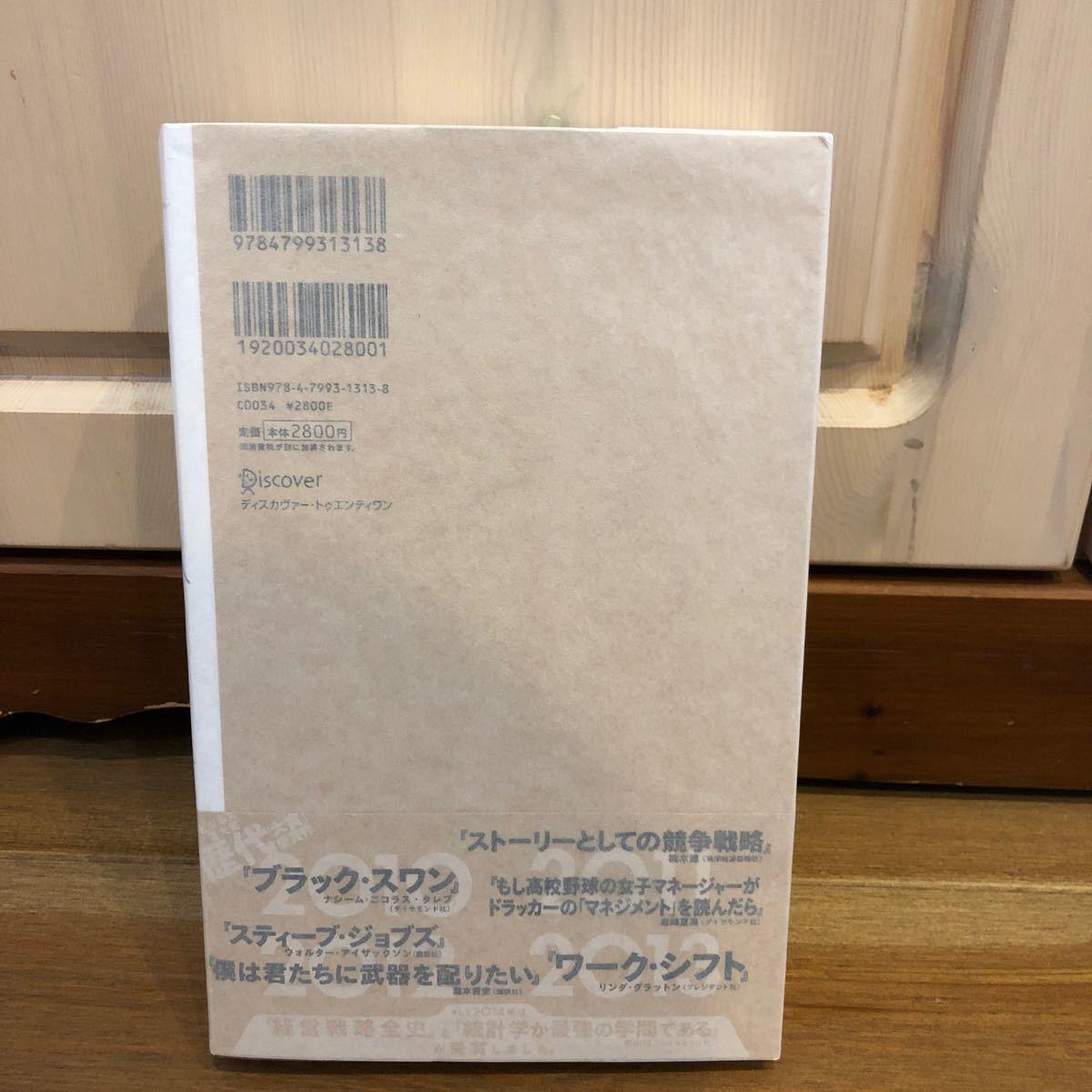 経営戦略全史/三谷宏治