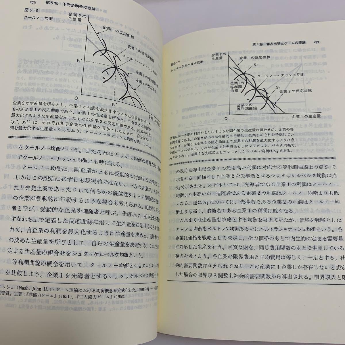 入門ミクロ経済学/石井安憲 (著者) 西条辰義 (著者) 塩沢修平 (著者)