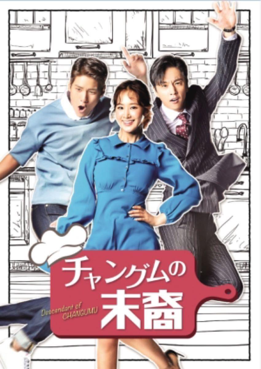 韓国ドラマ チャングムの末裔