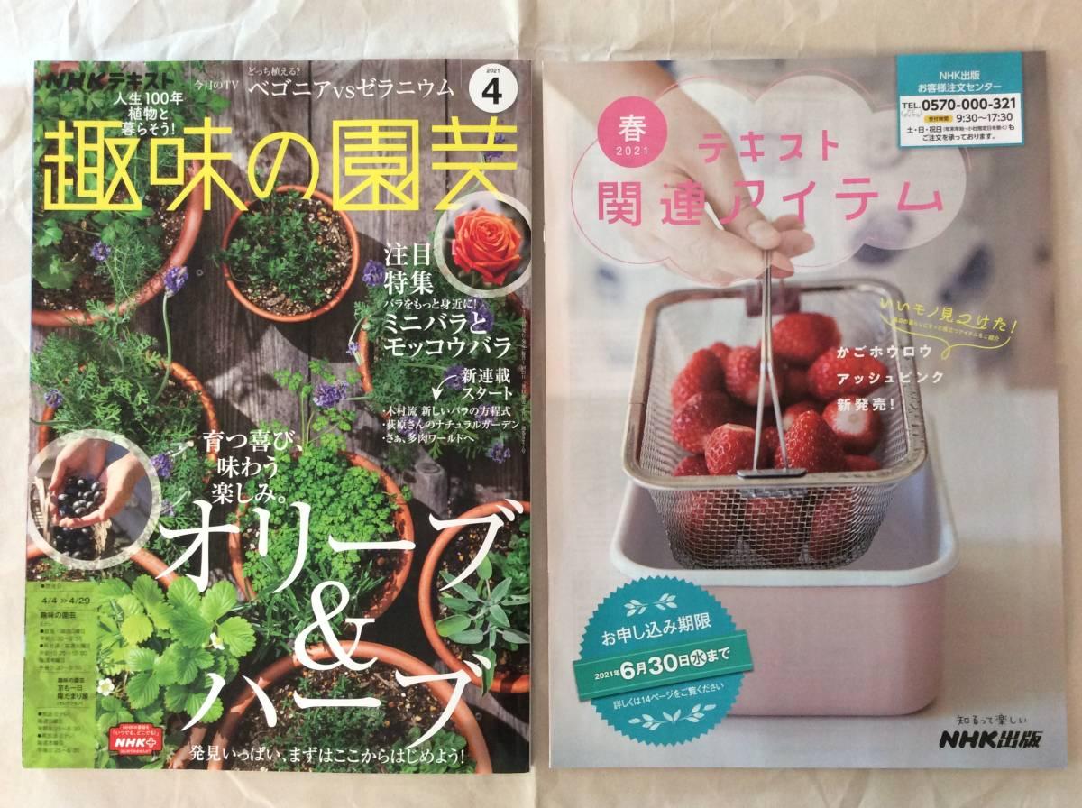 NHKテキスト 趣味の園芸 2021年4月号と5月号 中古品