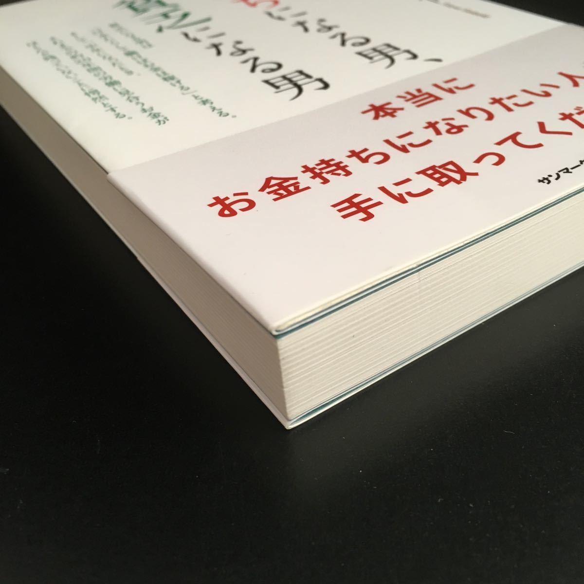 金持ちになる男、貧乏になる男/スティーブシーボルド 【著】 ,弓場隆 【訳】