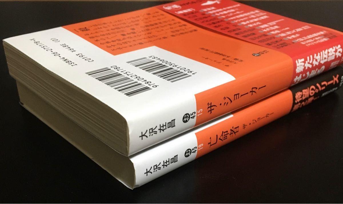 大沢在昌/ザジョーカー、ザ・ジョーカー逃亡者2冊セット