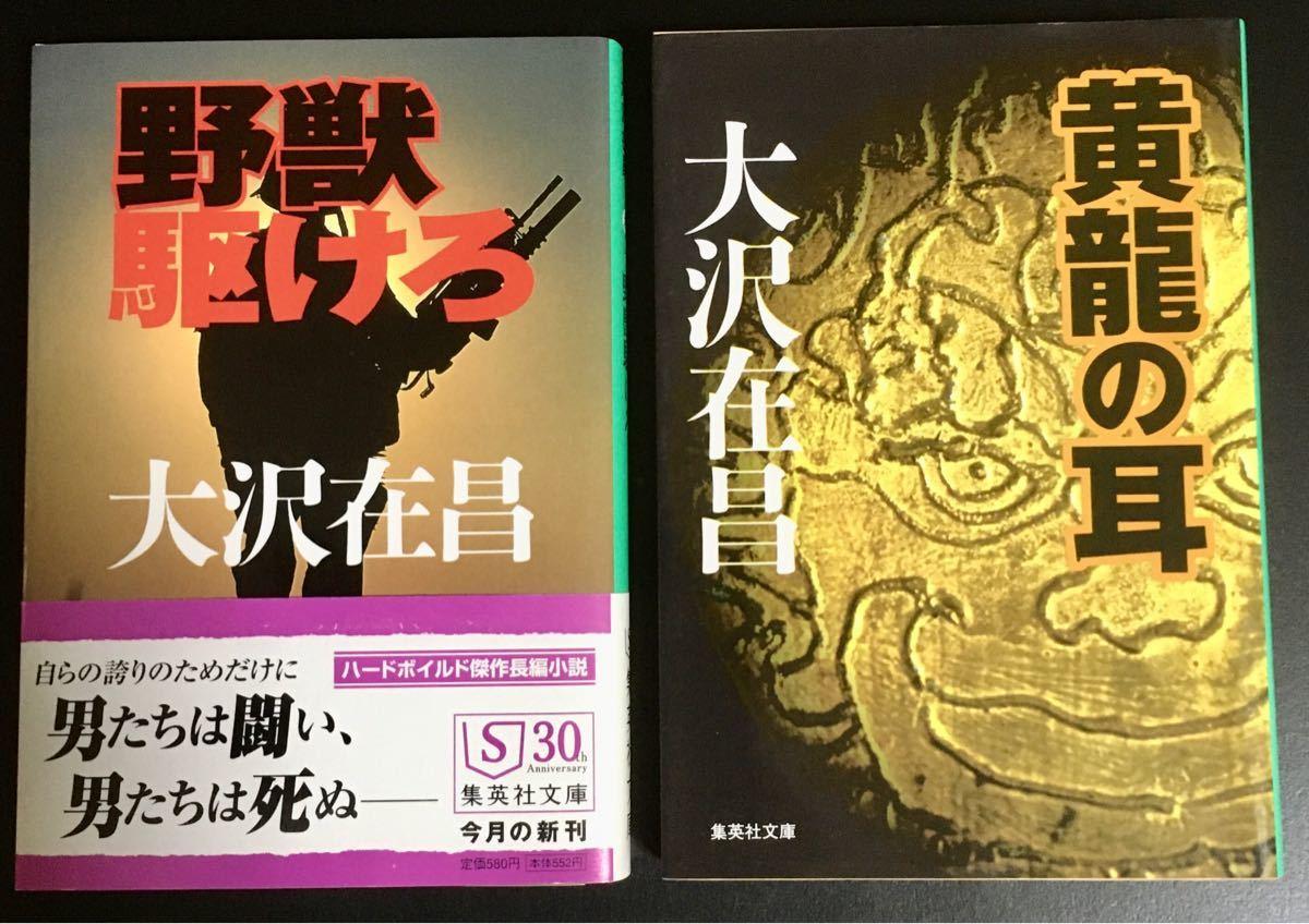 大沢在昌/野獣駆けろ&黄龍の耳 2冊セット