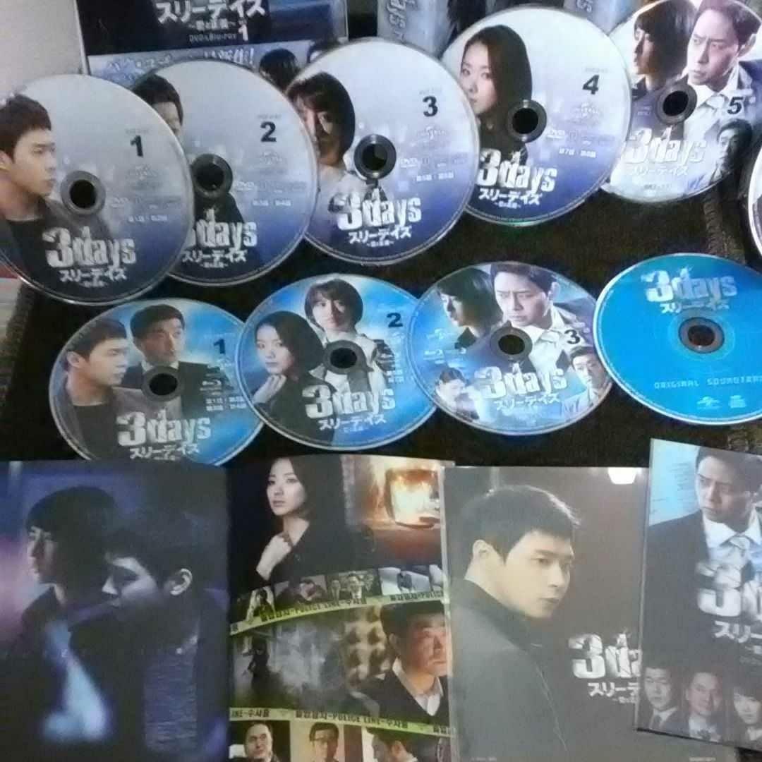 スリーデイズ~愛と正義DVD&Blu-ray SET1&2のセット.韓国ドラマ