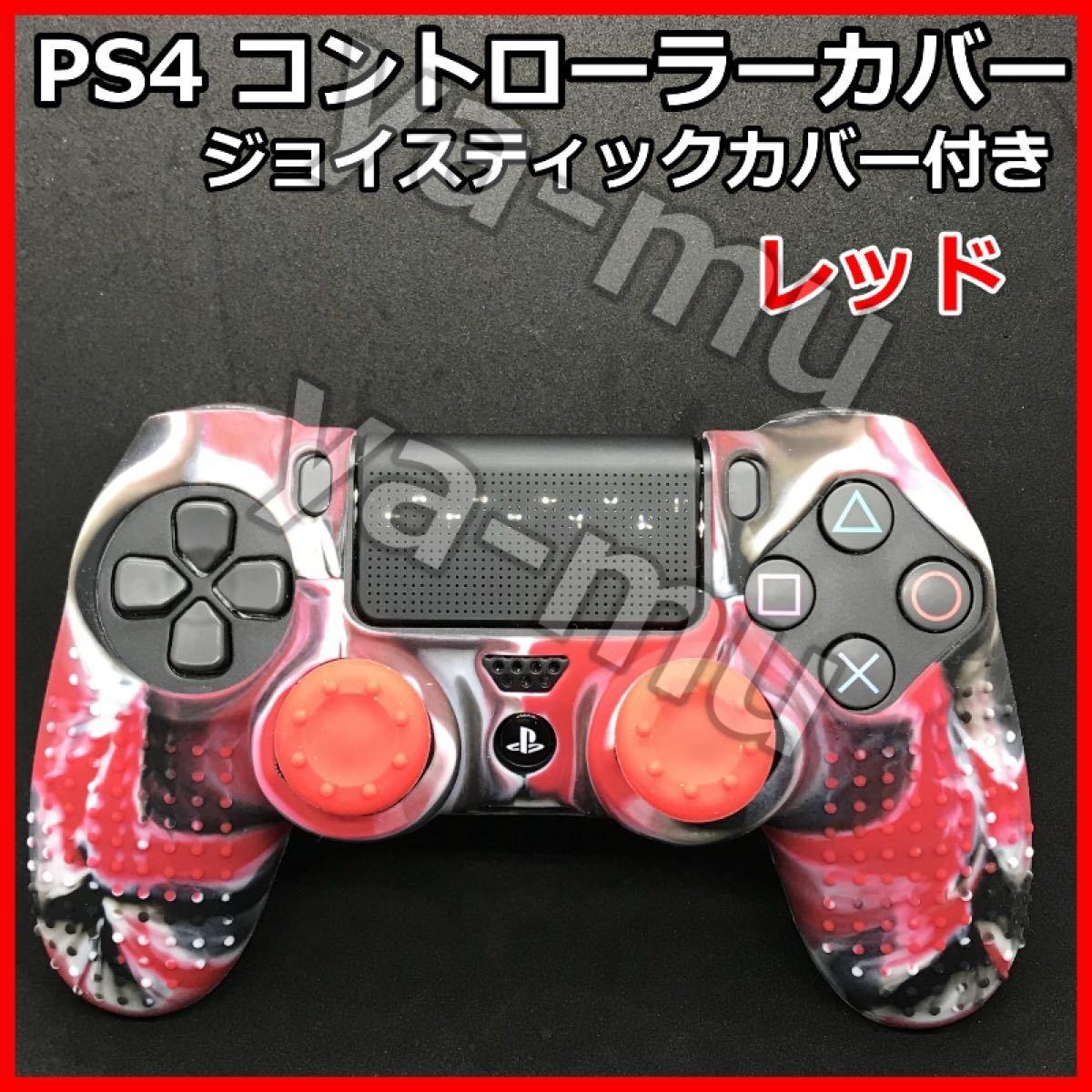 PS4 プレステ コントローラー カバー シリコン 防止 ゲーミング グッズ 迷彩 赤 レッド