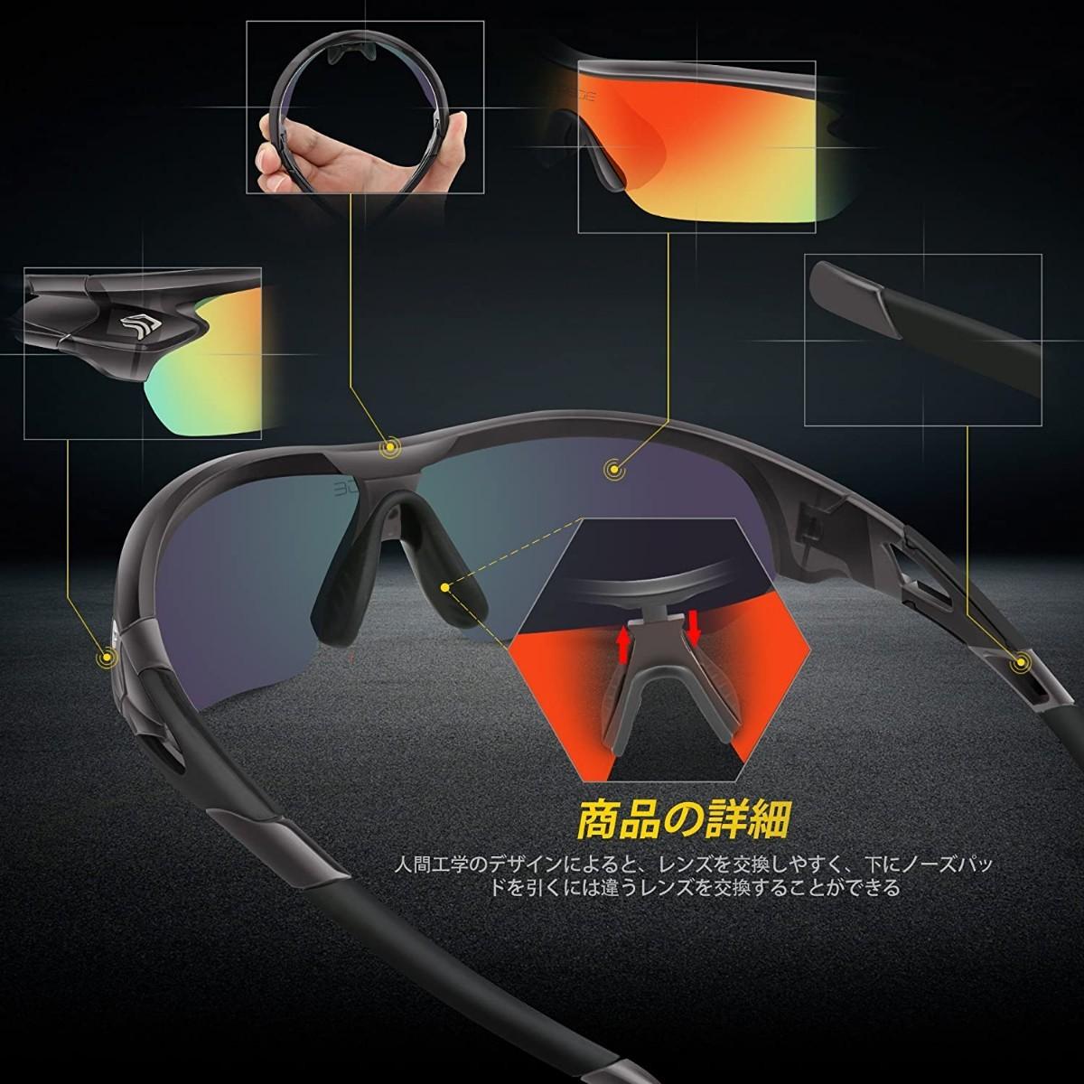 Torege スポーツサングラス 交換レンズ5枚 UV400