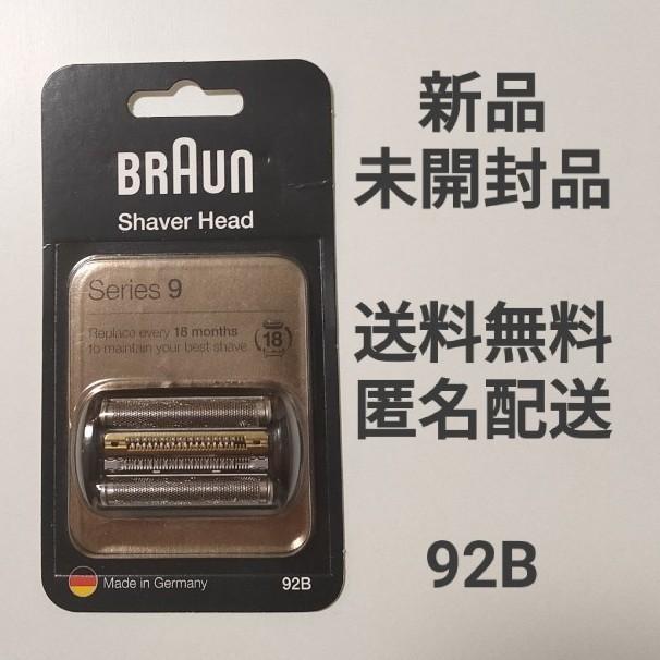 BRAUN ブラウン シリーズ9 シェーバー替刃 92B