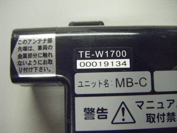 カーメイト TE-W1700 エンジンスターター 動作確認済み_画像2
