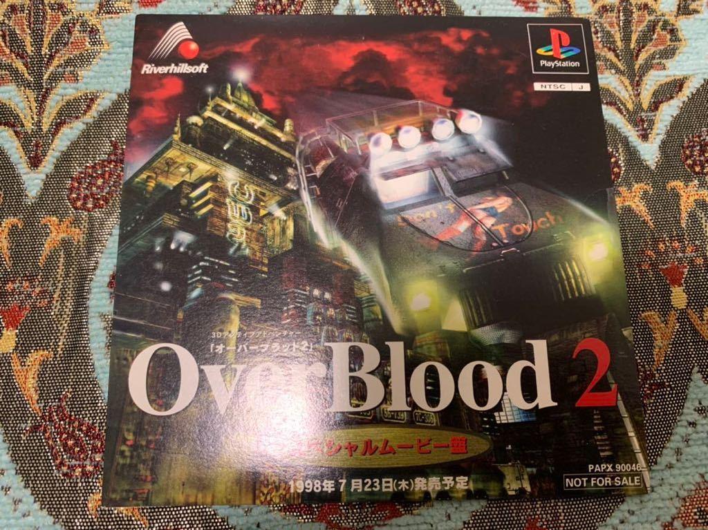 PS体験版ソフト オーバーブラッド2 Over Blood2 スペシャルムービー盤 非売品 リバーヒルソフト プレイステーション PlayStation DEMO