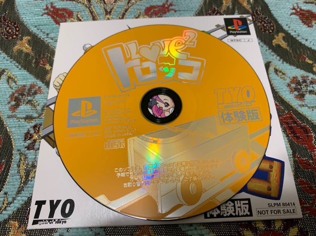 PS体験版ソフト ラブラブトロッコ 体験版 非売品 美品 送料込み TYO PlayStation DEMO DISC Love love Dolly プレイステーション